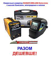 Сварочный инвертор KAISER MMA-280 Home Line+маска Хамелеон+Электроды+Кейс! Акция Бери и Вари!