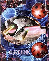 """Дневник школьный B5 в пластиковой суперобложке """"Космический корабль"""" ТВ5140"""