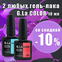 2 любых гель-лака G.La.Color  - скидка 10%