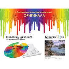 Горный Алтай Раскраска картина по номерам на холсте 275-AS ...