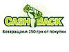 Возвращаем 150 грн от покупки на карту, мобильный телефон или бонусный счет.