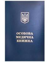 Медична книжка