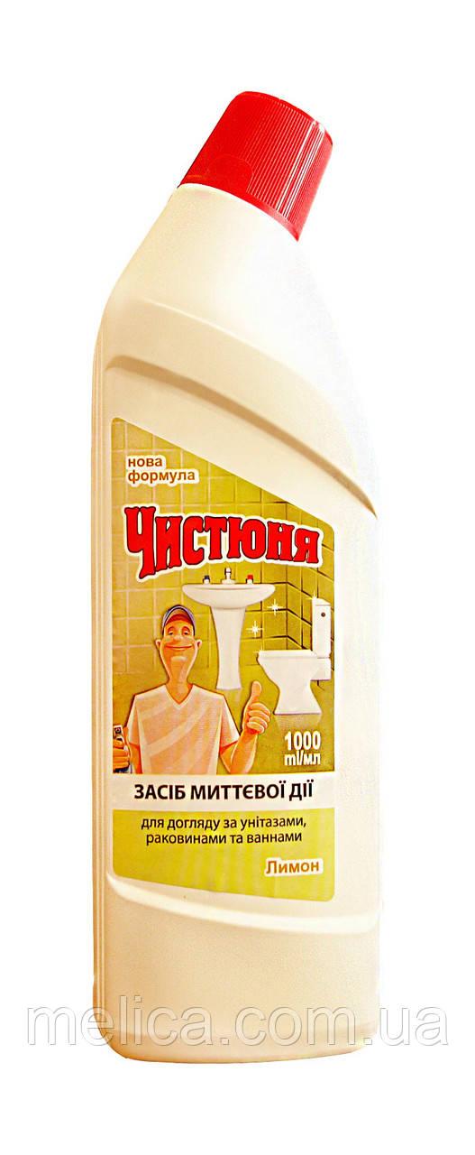 Средство Чистюня Лимон для ухода за унитазами, раковинами и ваннами - 1 л.