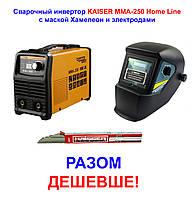 Сварочный инвертор KAISER MMA-250 Home Line+ маска Хамелеон + Электроды! Классный комплект! Бери и вари!, фото 1