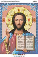 Схема для вышивания бисером ''Иисус Христос'' А3 29x42см
