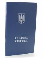 Трудова книжка (Виробництво ПК Україна)