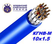 Кабель медный КГНВ-М 10х1.5 мм гибкий, морозостойкий