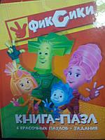 Веско Книга-пазл Фиксики, фото 1