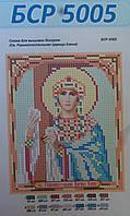 Схема для вышивания бисером ''Св. Равноапостольная Царица Елена'' А5 15x21см