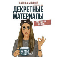Мишина Наташа - Декретные материалы