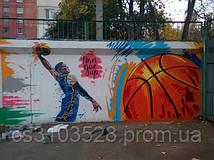 Роспись бетонной стены спортивной площадки. г. Вышгород 2019