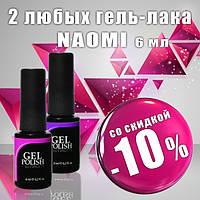 2 любых гель-лака Naomi  - скидка 10%