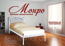 """Металева ліжко """"Монро"""" міні"""