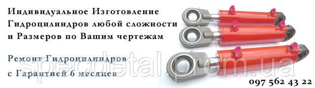 изготовление гидроцилиндров завод
