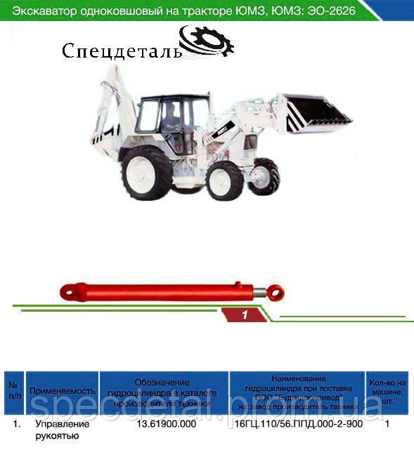 Гидроцилиндр рукояти ЭО-2626 ГЦ 110-56-900 13.61900.000