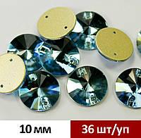 АКВАМАРИН 10 мм Риволи пришивные стразы с плоским дном 36 шт.
