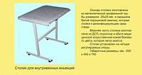 Стол для внутривенных инъекций Ст-ВИ