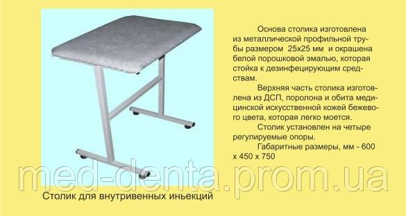 Стол для внутривенных инъекций Ст-ВИ ZOOBLE