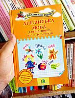 Англiйська мова для малюкiв вiд 2 до 5 рокiв Наливана твердая