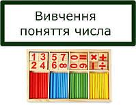 Числа, дії з числами. Величини
