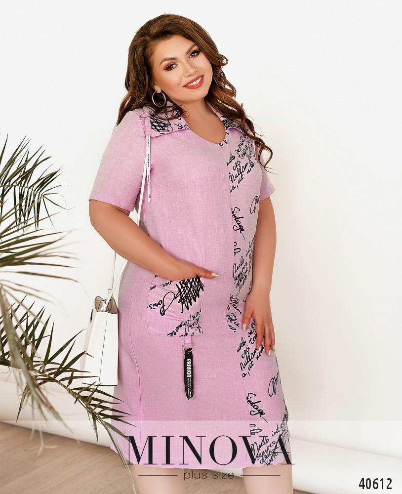 Льняное платье ниже колена розовое больше размеры от 54 до 64