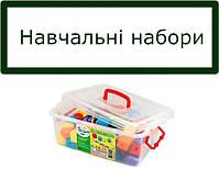 Навчальні набори для кабінету математики