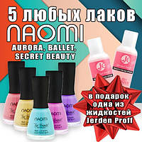 5 любых лаков Naomi AURORA, BALLET, SECRET BEAUTY- в подарок одна из жидкостей Jerden Proff