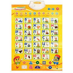Говорящий обучающий плакат Русский алфавит Play Smart 7002