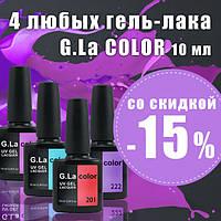 4 любых гель-лака G.La.Color  - скидка 15%