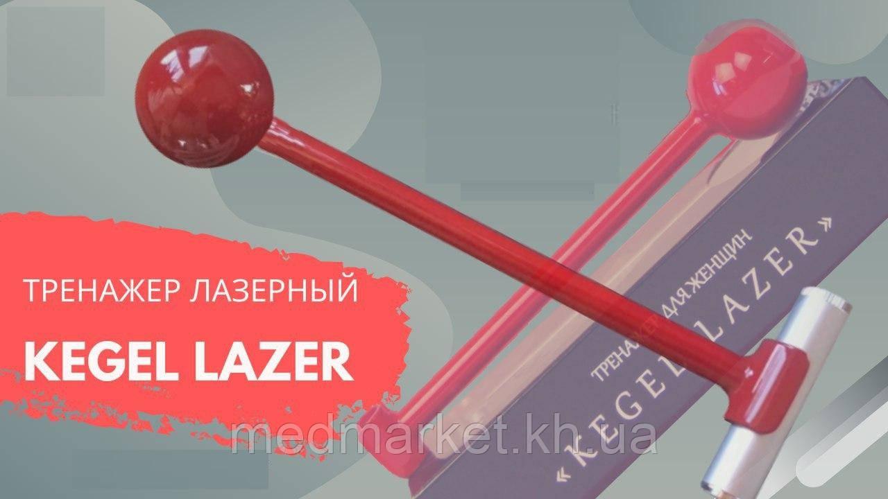 Тренажер для тренировки мышц тазового дна KEGEL Laser (сфера 30 или 35 мм на выбор)