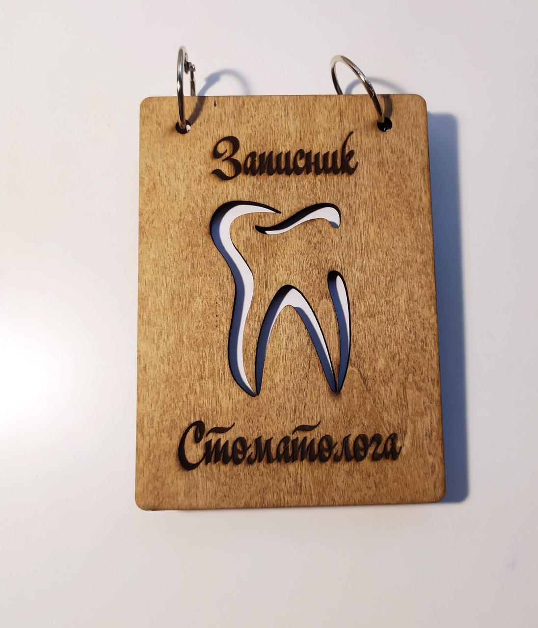 Блокнот з дерева А6 Записник стоматолога, Записна книжка стоматолога, дантиста (на кільцях)