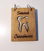 Блокнот из дерева А6 Записник стоматолога, Записная книжка стоматолога, дантиста (на кольцах)
