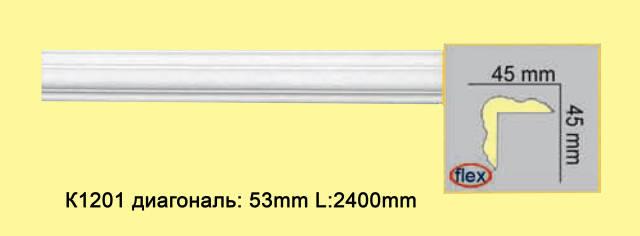 Плинтус из полиуретана К1201 FLEXI, 45*45*1200мм