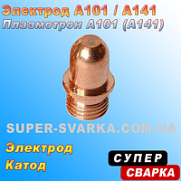 Электрод катод A101, A141