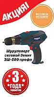 Шуруповерт сетевой Зенит ЗШ-580 профи електричний шуруповер зеніт зенит профи оригінал 3 роки гарантії