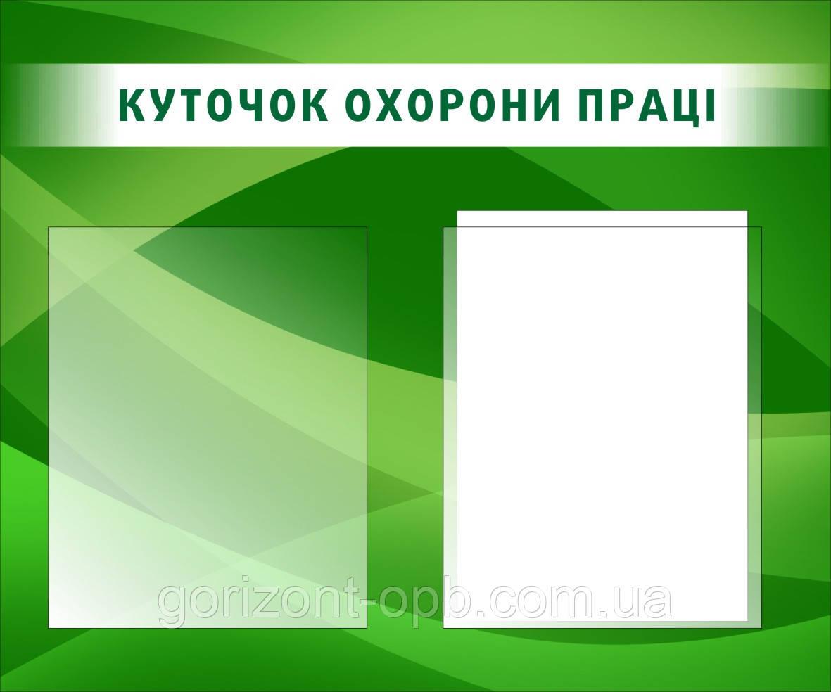 "Стенд ""Уголок по охране труда"" 500х600 мм  (2 кармана А4)"