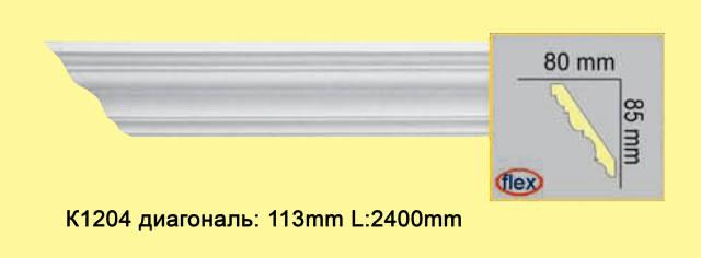 Плинтус из полиуретана К1204 FLEXI, 80*85*1200мм