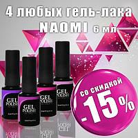 4 любых гель-лака Naomi  - скидка 15%
