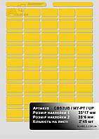 Наклейки для маркировки силовых автоматов в 2U для печати на лазерном принтере 35х17мм + 35x6 мм