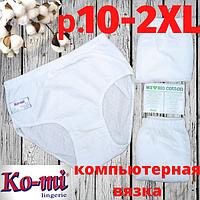 Женские трусы Ko-Mi хлопок Турция компьютерная вязка белые размер 10-2ХL,20011796