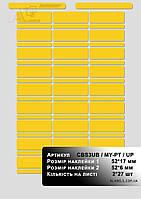 Наклейки для маркировки силовых автоматов в 3U для печати на лазерном принтере 52х17мм + 52x6 мм