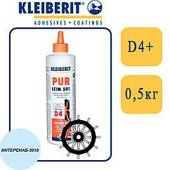 Клейберит PUR 501 влагостойкий полиуретановый клей D4 | 0,5 кг |