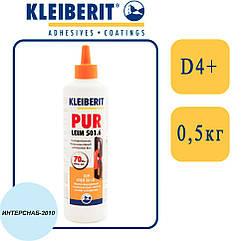 Клейберит PUR 501.6 ПУР-клей с длительным временем переработки | 0,5 кг |