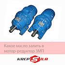 Какое масло залить в мотор-редуктор ЗМП