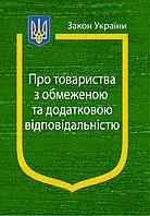 Закон Украины Об обществах с ограниченной и дополнительной ответственностью