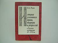Рогов В.А. История уголовного права, террора и репрессий в Русском государстве.