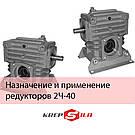 Назначение и применение редукторов 2Ч-40