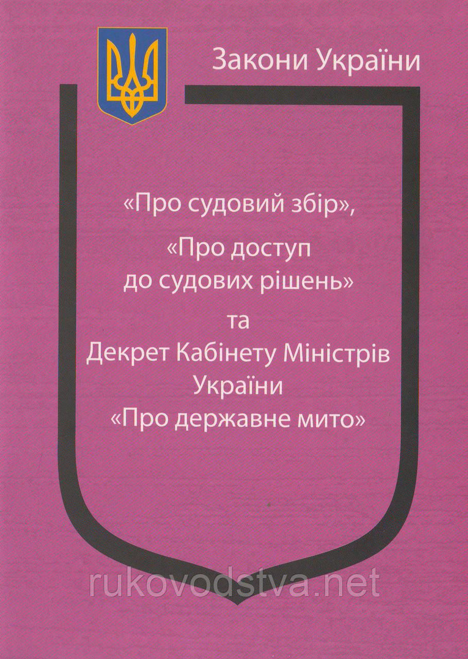 Законы Украины О судебном сборе, О доступе к судебным решениям, О государственной пошлине