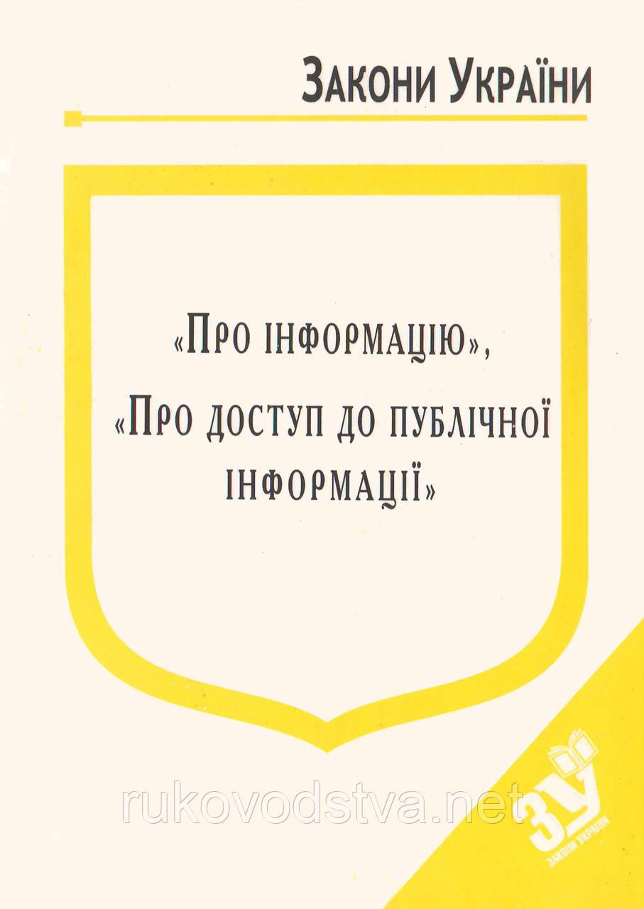 Законы Украины Об информации, О доступе к публичной информации