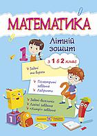 Математика. Літній зошит : із 1 в 2 клас Цибульська С.